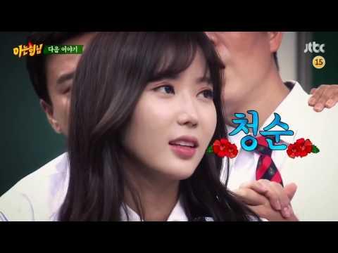 Knowing Bros E37 (Preview)   August 13, 2016  Im Soo-hyang & Lee Kyu-han