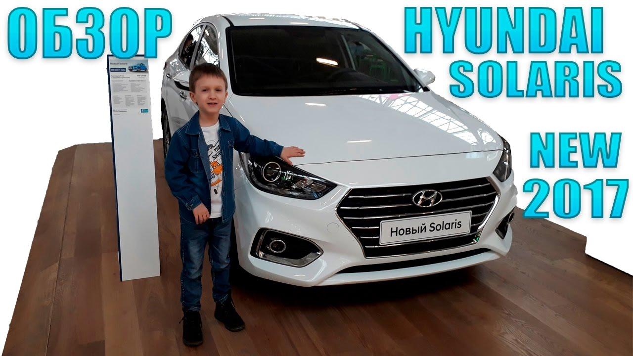 Хендай Солярис 2017 обзор цена, Hyundai Solaris 2017 price - YouTube
