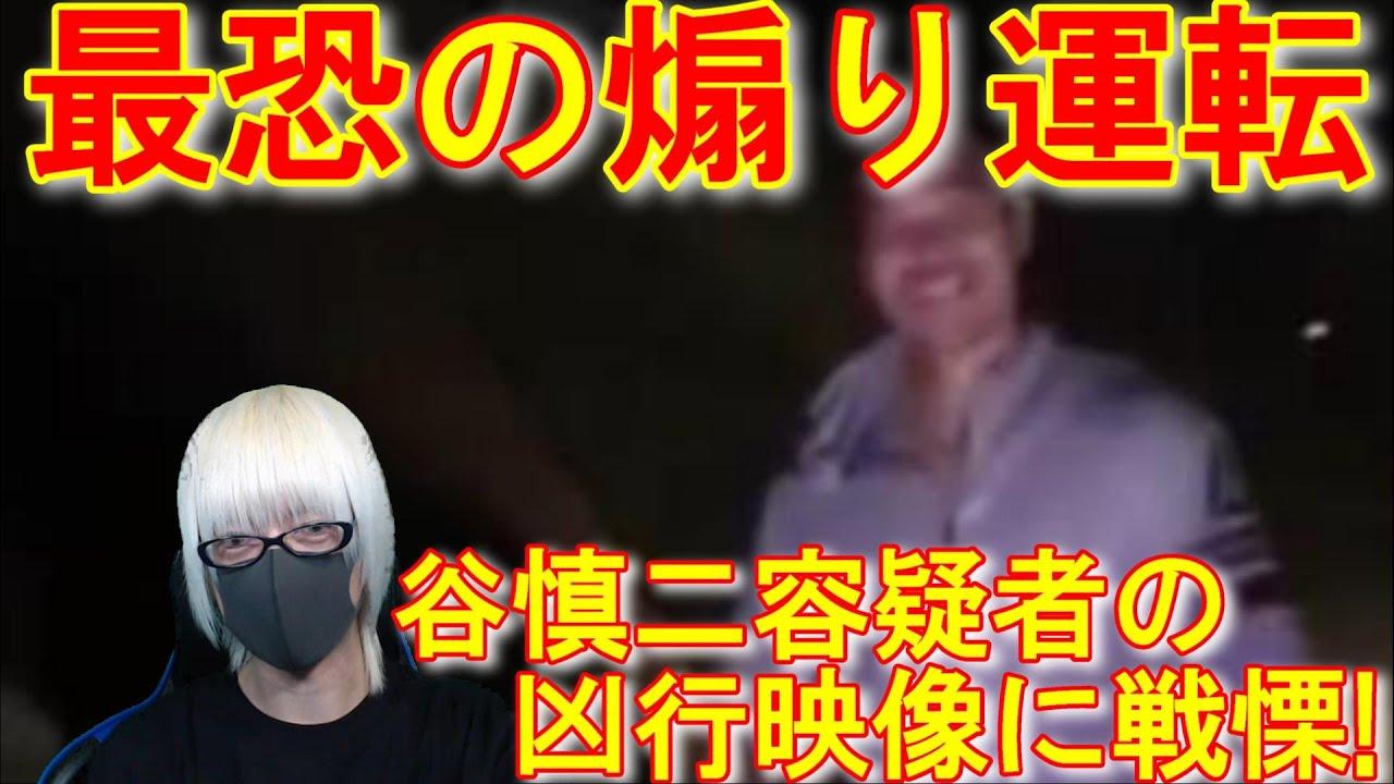 者 谷 慎二 容疑