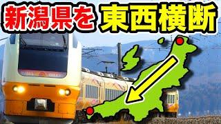 【横断】新潟県を東から西へひたすら移動!所要時間ヤバいww