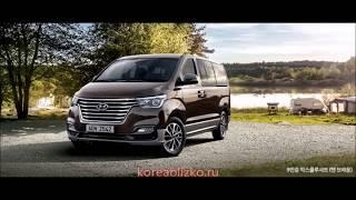 Новый Hyundai Grand Starex Urban New 2018 модельный год (Гранд Старекс новый кузов)