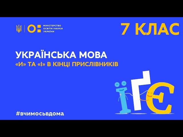 7 клас. Українська мова. И та і в кінці прислівників (Тиж.3:ВТ)
