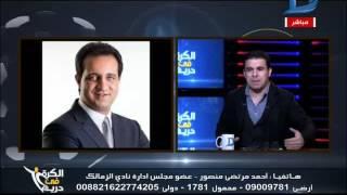 الكرة فى دريم| أحمد مرتضى منصور يعلن تفاصيل انتقال مصطفى فتحى لإيطاليا ورحيل باسم مرسى