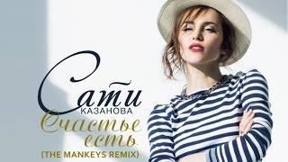 Сати Казанова - Счастье есть (The Mankeys Remix) (НОВИНКА 2016)
