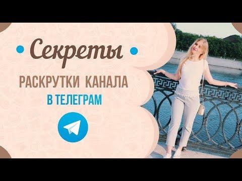 TELEGRAM // СЕКРЕТЫ РАСКРУТКИ КАНАЛА