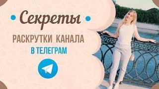 🤖 Aff Бот накрутки подписчиков Телеграм канала