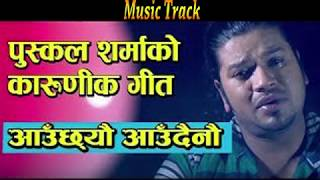 आउछेउ आउदिनौं Karaoke    Aauchheu Aaudinau Karaoke By Pushkal Sharma    मन छुने गित