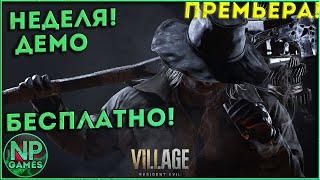 Resident Evil Village Прохождение Gameplay Demo Деревня и Замок как скачать без рекламы и смс