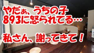 【キチママ】クレクレママが飲食店で 『バナナちょーだいしなちゃーい』...