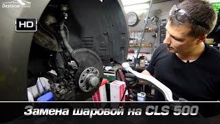 замена шаровой опоры на CLS 500