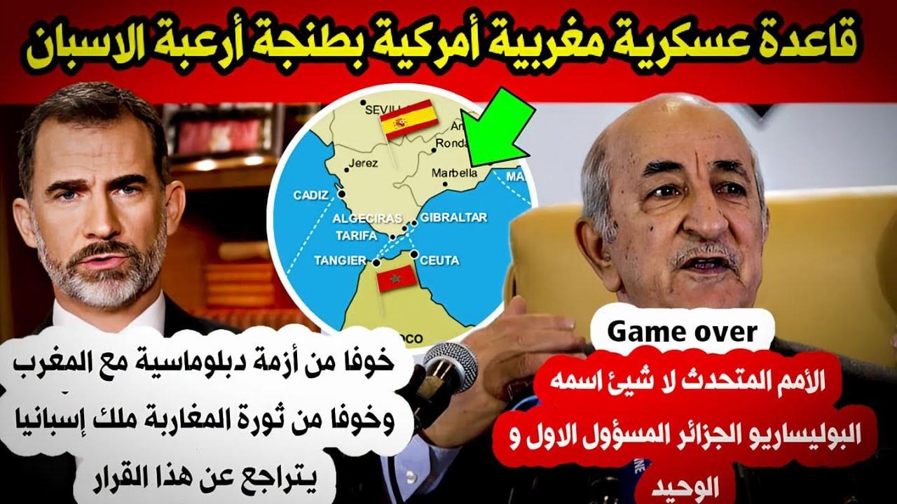 بسبب خــوفه من الشعب المغربي ملك إسبانيا يتراجع عن قراره -بسبب المغرب الأمم المتحدة تـصف ـع الجزائر