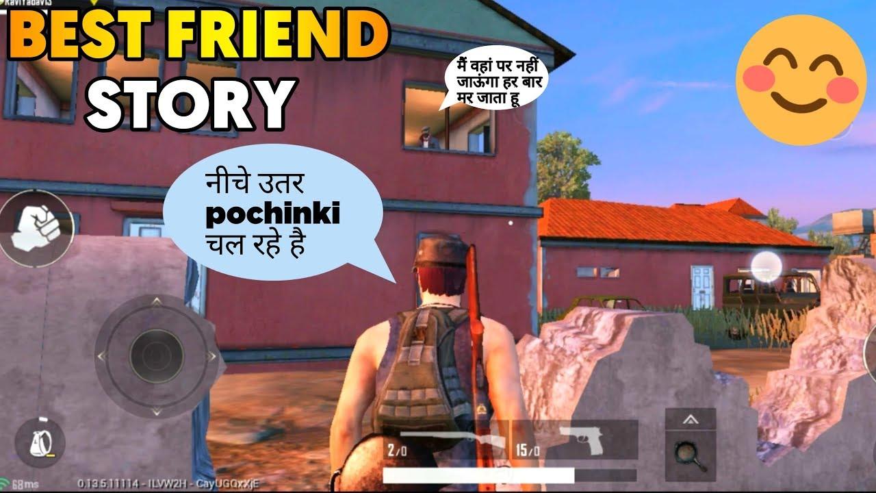 PUBG Mobile Best Friend Story | PUBG Short Film Part 1