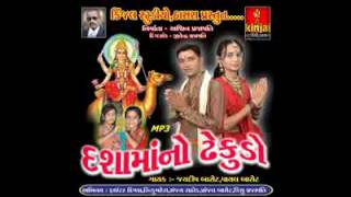 Download Hindi Video Songs - VANMA BOLAVU DASHAM MAA AAVJO