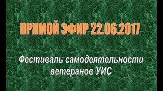 Фестиваль самодеятельности ветеранов УИС 22.06.2017