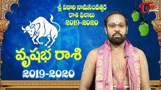 Ugadi Rasi Phalalu 2019 - 2020 | Vrishabha Rasi | Vikari Nama Samvatsaram Ugadi | BhakthiOne