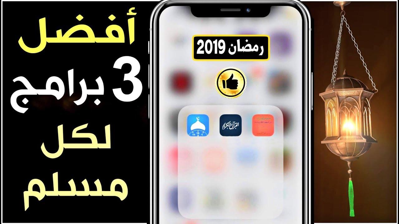 رمـضان 2019 أفضل 3 برامج إسلامية للأيفون ستعشقها بعد اكتشافها Youtube