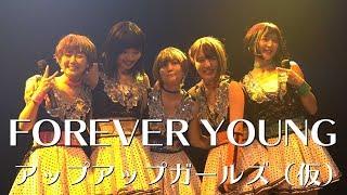 FOREVER YOUNG(22ndシングル収録曲) 作詞:NOBE 作曲・編曲:michitom...