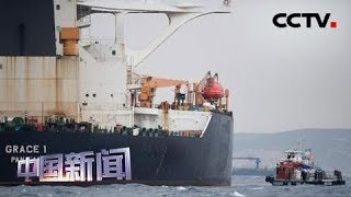 """[中国新闻] 伊朗最高领袖哈梅內伊谴责英国扣押油轮行为 称""""不会无动于衷""""   CCTV中文国际"""