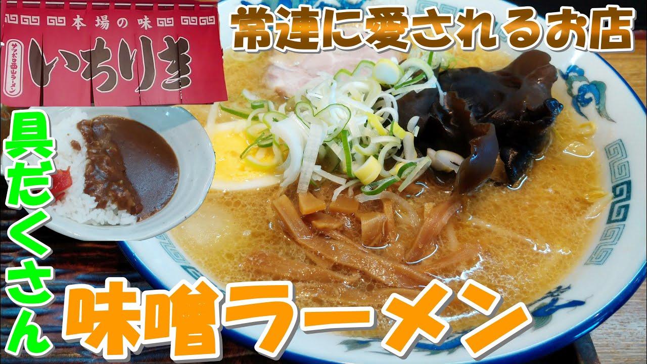 地元民に愛される食事処の具だくさん味噌ラーメン/いちりき【北海道札幌グルメ】