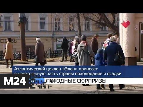 """""""Москва и мир"""": ремонт в метро и погодные сюрпризы - Москва 24"""