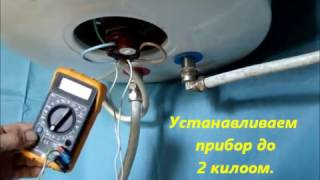 водонагреватель можно проверить самому