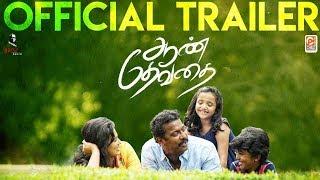 Aan Devathai - Official Trailer  | Samuthirakani | Ghibran | S.D.Vijaymilton | Thamira