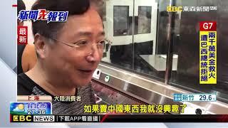 好市多「登陸」!首家賣場上海開幕 人潮擠爆