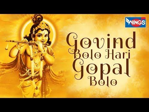 GOVIND BOLO HAI GOPAL BOLO - VERY BEAUTIFUL SONGS - POPULAR KRISHNA BHAJANS ( FULL SONGS )