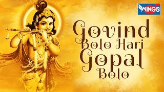 GOVIND BOLO HAI GOPAL BOLO - VERY BEAUTIFUL SONGS - POPULAR KRISHNA BHAJANS ( FULL SONGS )