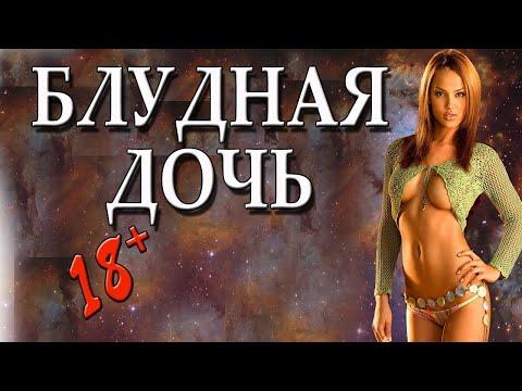 Родила 1 января 2020 //- ДЕВУШКА БЛУДНИЦА -\\ Русские мелодрамы 2020 новинки HD 1080P