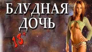 Родила 1 января 2020 //- ДЕВУШКА БЛУДНИЦА -\ Русские мелодрамы 2020 новинки HD 1080P