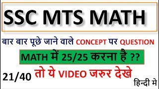SSC MTS ONLINE EXAM 2017 || MATH TEST 02/15 MUST WATCH , MATH FOR IB ACIO,MP POLICE,SSC CHSL,