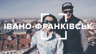Blog 360 - подорожі Україною. Івано-Франківськ
