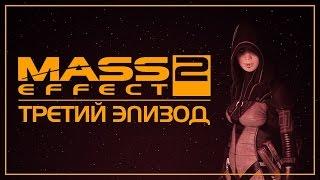 Mass Effect 2 I Сериал I Третья серия - [ДУБЛЯЖ]