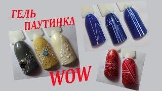 """Гель-краска """"Паутинка"""".Дизайн ногтей/Spider gel paint.Nail design"""