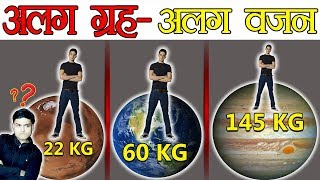 अलग ग्रह अलग वजन - Space and Science Facts - TEF Ep 34