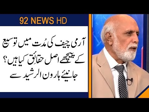 Haroon Ur Rasheed talk about those factors behind the reason extension of COAS