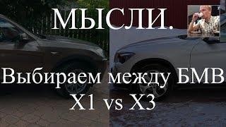 Мысли. Выбираем между БМВ Х1 (E84) и БМВ Х3 (F25)