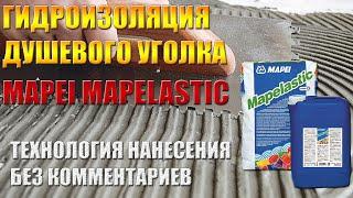 Гидроизоляция стен и поддона душевой. Технололгия несения Mapei Mapelastic.(ОБЪЯСНЕНИЕ ПРОЦЕССА В МОЕМ РАННЕМ ВИДЕО: http://www.youtube.com/watch?v=Xoz4za-p72o MAPEI MAPELASTIC - двухкомпонентный ..., 2016-01-25T09:00:56.000Z)