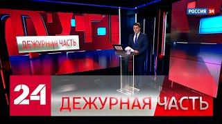 Вести. Дежурная часть от 14.09.2020 (18:30) - Россия 24