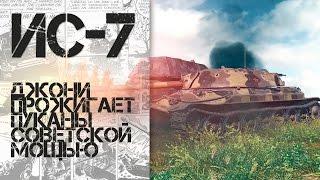 ИС-7 - Джони и Леха прожигают пуканы советской мощью в рандоме World of Tanks!