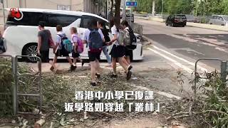 Publication Date: 2018-09-20   Video Title: 香港中小學復課日 返學如同穿「叢林」