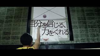 栃木銀行カードローンCM_田臥勇太「プレイ篇」 thumbnail
