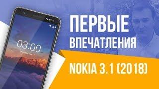 Nokia 3.1 (2018) - первые впечатления и распаковка!
