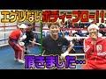 世界チャンピオン京口さんに1発パンチ入れるまで帰れません