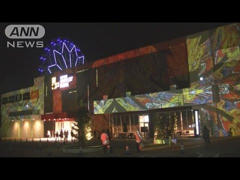 幻想的な光の巨大アートに包まれショッピング 富山(17/09/10)