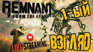 REMNANT: FROM THE ASHES ➤ ПЕРВЫЙ ВЗГЛЯД ➤ ПРОХОЖДЕНИЕ #1 ➤ Remnant: From the Ashes обзор