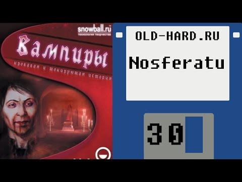 Nosferatu: The Wrath of Malachi (Old-Hard - выпуск 30)