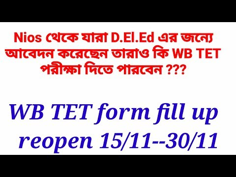 West bengal tet form fill up reopen. Nios d.el.ed students can apply tet exam.last date 30/11