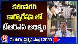 TRS Party Leads In Karimnagar Municipal Corporation Election  Telugu News